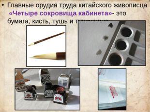 Главные орудия труда китайского живописца «Четыре сокровища кабинета»- это бу