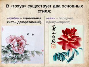 В «гохуа» существует два основных стиля: «гунби» – тщательная кисть (декорати
