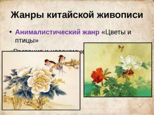 Жанры китайской живописи Анималистический жанр «Цветы и птицы» «Растения и на