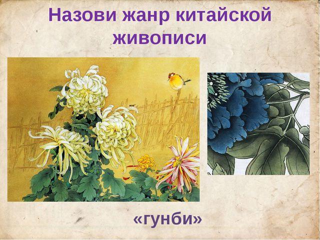 Назови жанр китайской живописи «гунби»