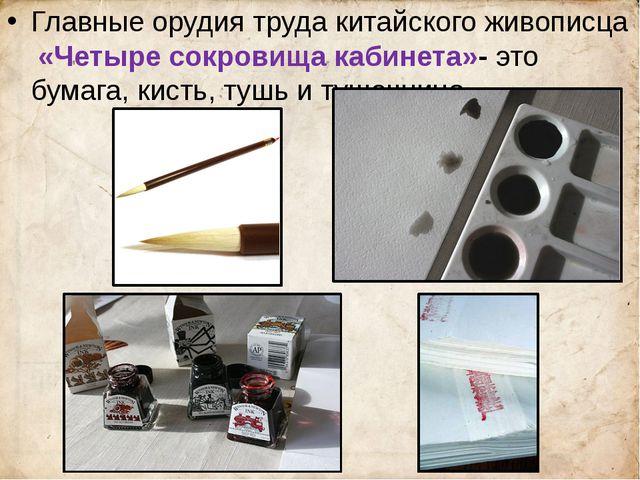 Главные орудия труда китайского живописца «Четыре сокровища кабинета»- это бу...