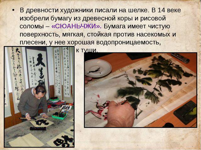 В древности художники писали на шелке. В 14 веке изобрели бумагу из древесно...