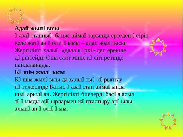 Адай жылқысы Қазақстанның батыс аймақтарында ертеден өсіріп келе жатқан қолтұ...