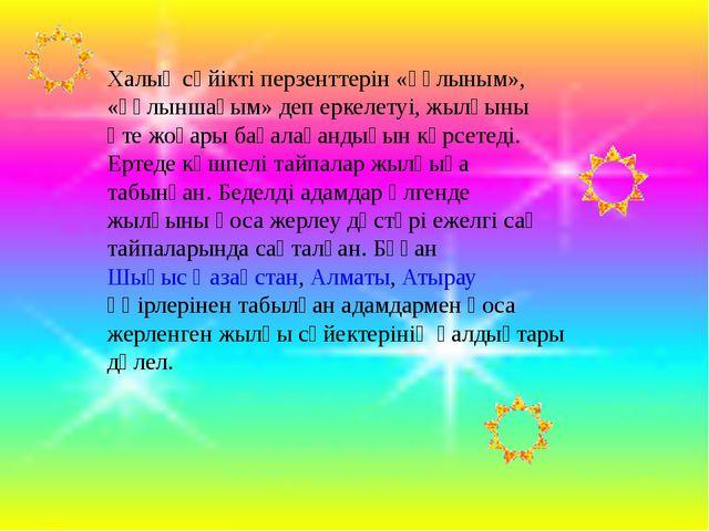 Халық сүйікті перзенттерін «құлыным», «құлыншағым» деп еркелетуі, жылқыны өте...