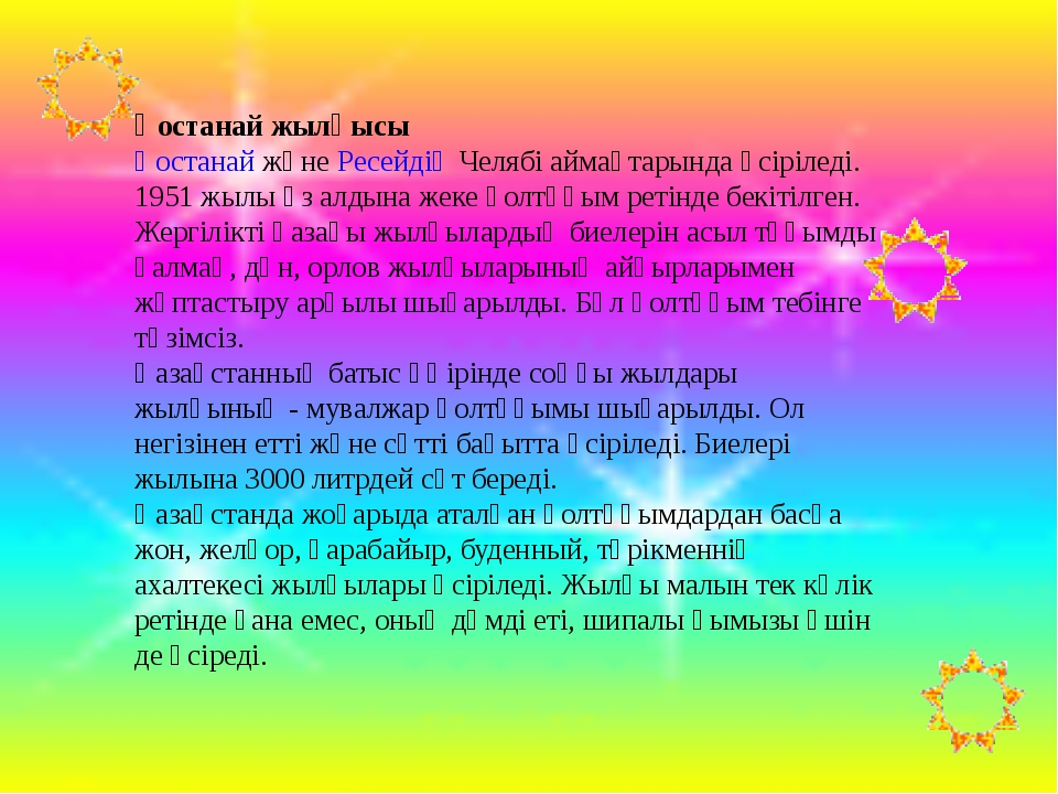 Қостанай жылқысы Қостанай және Ресейдің Челябі аймақтарында өсіріледі. 1951 ж...