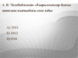 1. Н. Челебиджихан «Къарылгъачлар дуасы» икяесини къачынджы сене язды: А) 191
