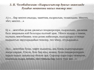 3. Н. Челебиджихан «Къарылгъачлар дуасы» икяесинде Рушдие мектепни насыл тасв