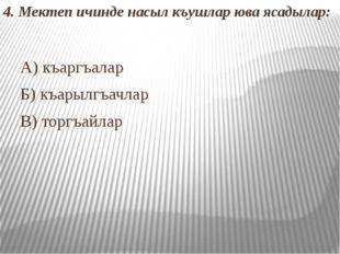 4. Мектеп ичинде насыл къушлар юва ясадылар: А) къаргъалар Б) къарылгъачлар В