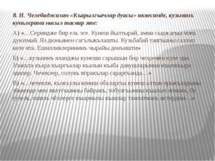8. Н. Челебиджихан «Къарылгъачлар дуасы» икяесинде, кузьнинъ куньлерини насыл