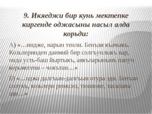 9. Икяеджи бир кунь мектепке киргенде оджасыны насыл алда корьди: А) «…индже,