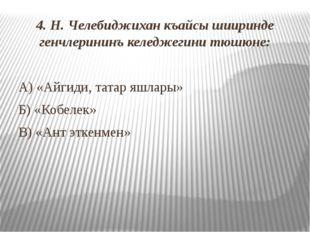 4. Н. Челебиджихан къайсы шииринде генчлерининъ келеджегини тюшюне: А) «Айгид