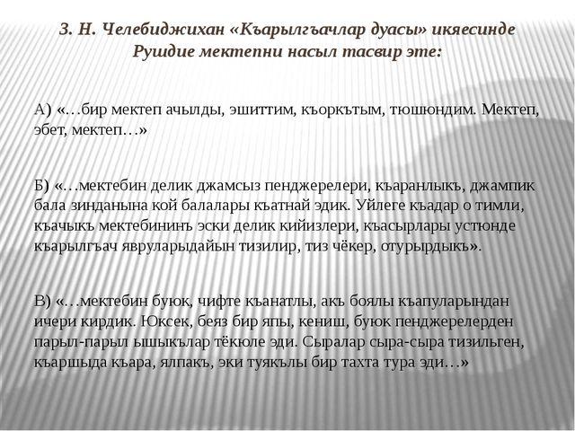 3. Н. Челебиджихан «Къарылгъачлар дуасы» икяесинде Рушдие мектепни насыл тасв...