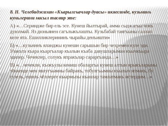 8. Н. Челебиджихан «Къарылгъачлар дуасы» икяесинде, кузьнинъ куньлерини насыл...