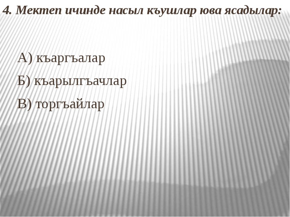 4. Мектеп ичинде насыл къушлар юва ясадылар: А) къаргъалар Б) къарылгъачлар В...