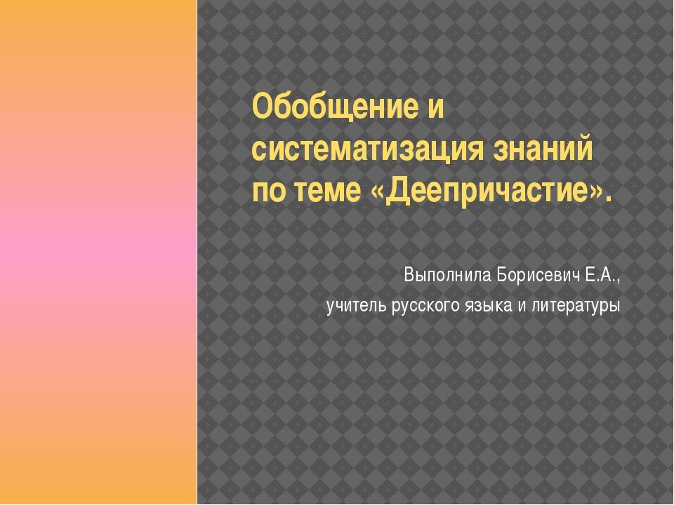 Обобщение и систематизация знаний по теме «Деепричастие». Выполнила Борисевич...