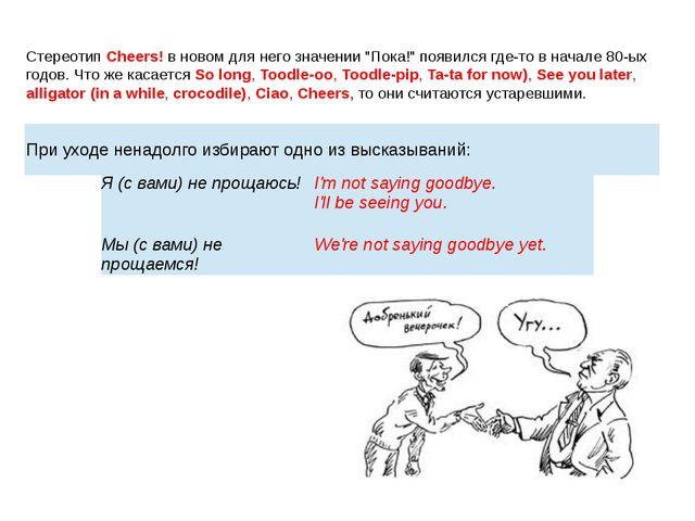 """Стереотип Cheers! в новом для него значении """"Пока!"""" появился где-то в начале..."""