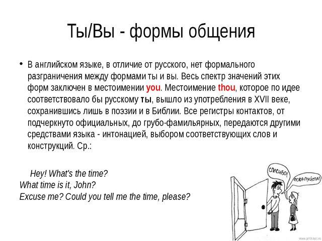 Ты/Вы - формы общения В английском языке, в отличие от русского, нет формальн...