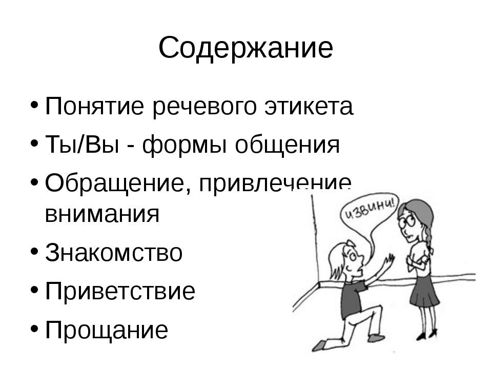 Содержание Понятие речевого этикета Ты/Вы - формы общения Обращение, привлеч...