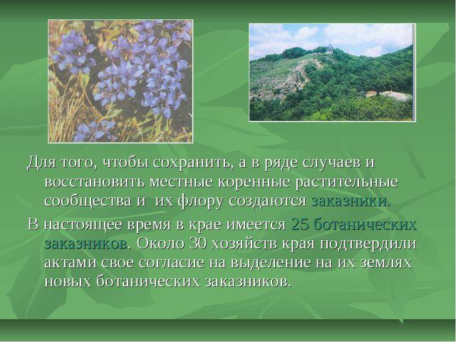 Для того, чтобы сохранить, а в ряде случаев и восстановить местные коренные р...