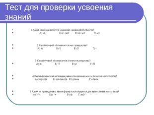 Тест для проверки усвоения знаний 1 Какая единица является основной единицей