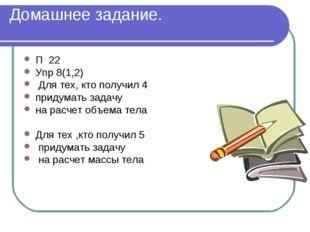 Домашнее задание. П 22 Упр 8(1,2) Для тех, кто получил 4 придумать задачу на