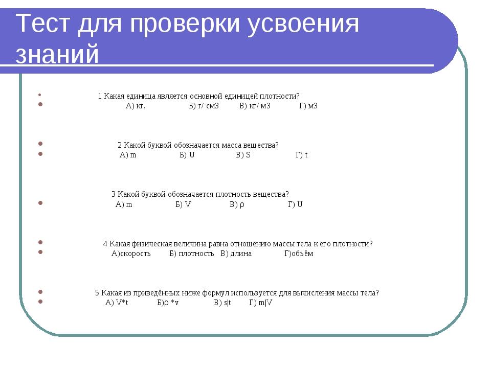 Тест для проверки усвоения знаний 1 Какая единица является основной единицей...