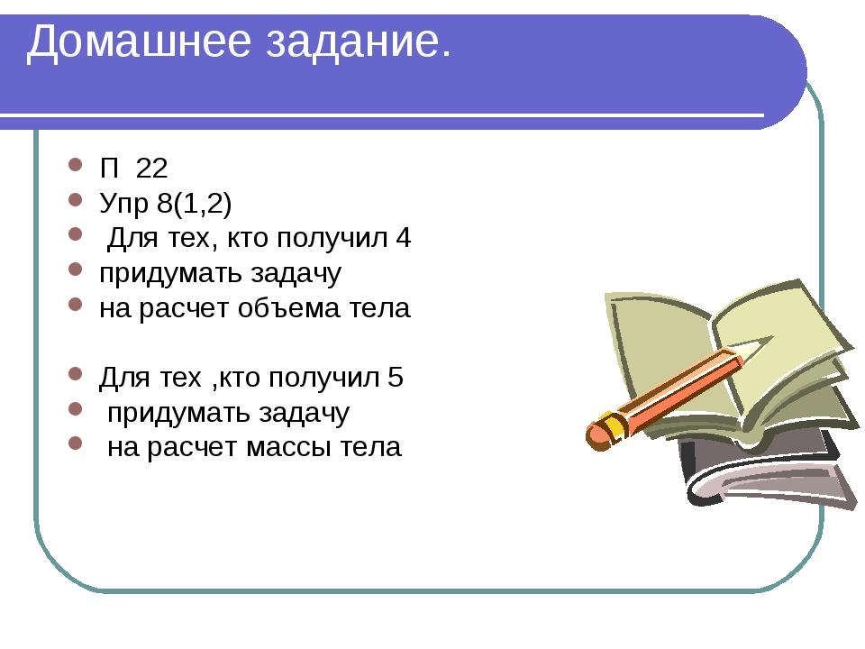 Домашнее задание. П 22 Упр 8(1,2) Для тех, кто получил 4 придумать задачу на...