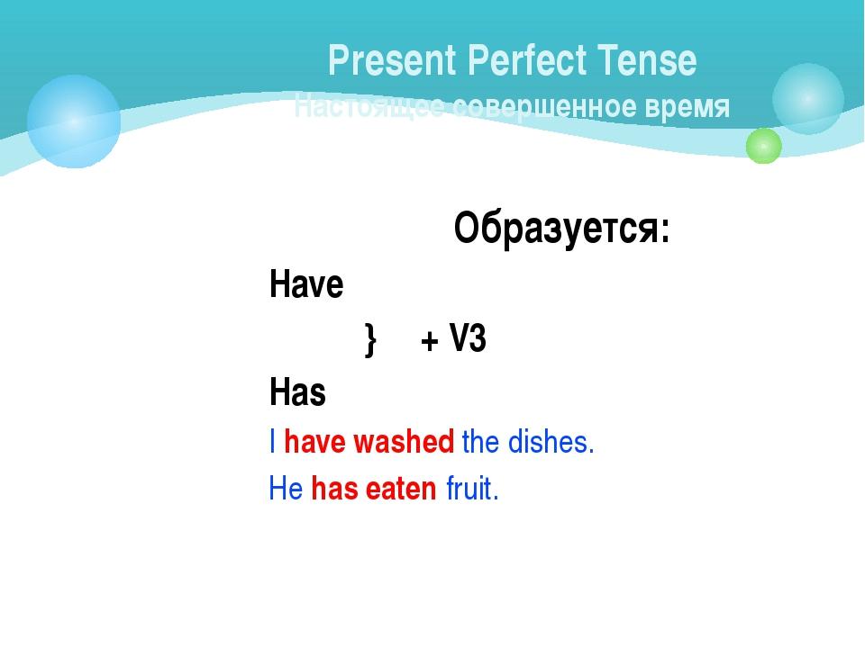 Present Perfect Tense Настоящее совершенное время Образуется: Have } + V3 Ha...