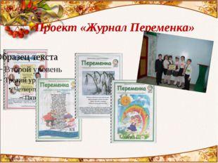 Проект «Журнал Переменка»