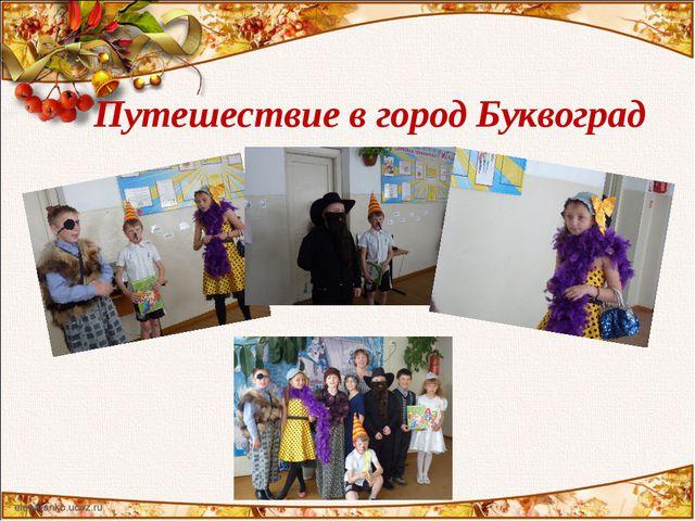 Путешествие в город Буквоград