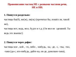 Правописание частиц НЕ с разными частями речи, НЕ и НИ. 1. Пишутся раздельно: