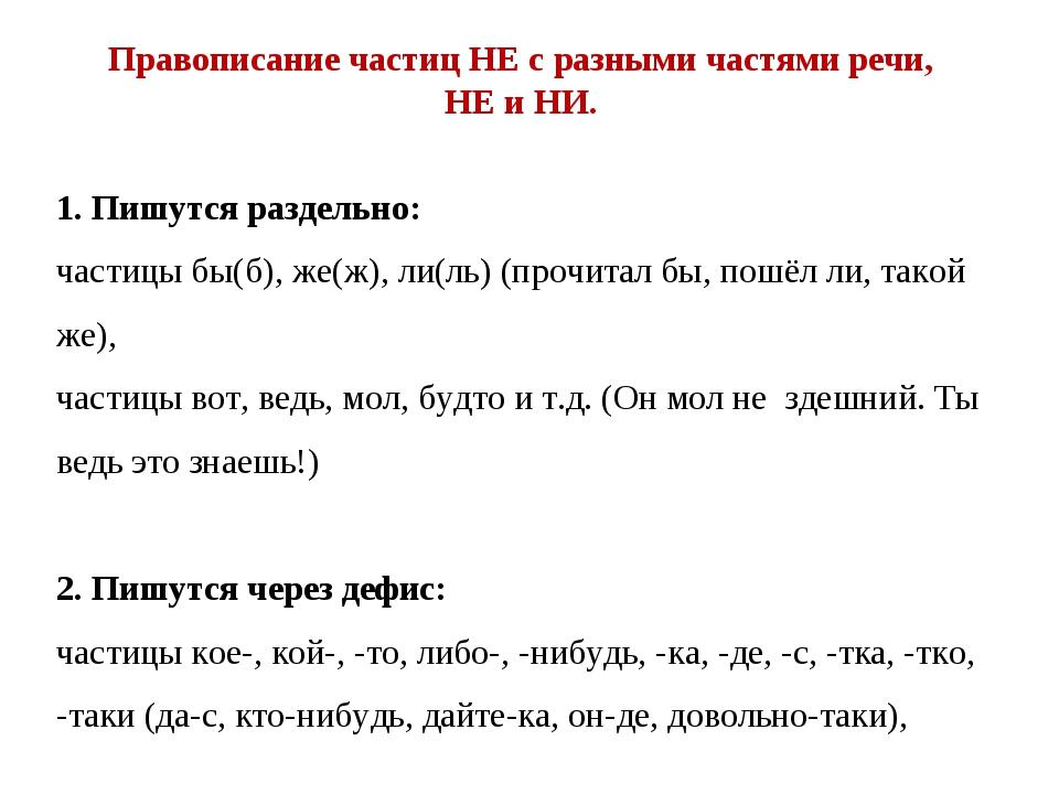 Правописание частиц НЕ с разными частями речи, НЕ и НИ. 1. Пишутся раздельно:...