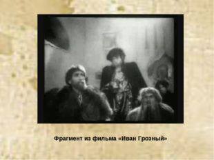 Фрагмент из фильма «Иван Грозный»
