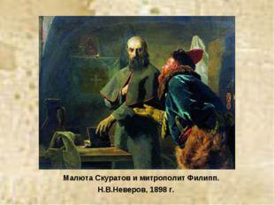 Малюта Скуратов и митрополит Филипп. Н.В.Неверов, 1898г.