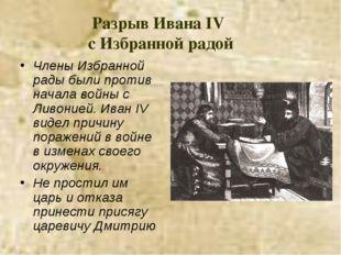 Разрыв Ивана IV с Избранной радой Члены Избранной рады были против начала вой