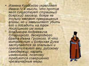 Измена Курбского укрепляет Ивана IV в мысли, что против него существует страш