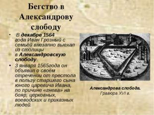Бегство в Александрову слободу В декабре 1564 годаИван Грозный с семьёй внез