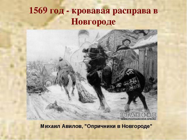 """1569 год - кровавая расправа в Новгороде Михаил Авилов, """"Опричники в Новгоро..."""