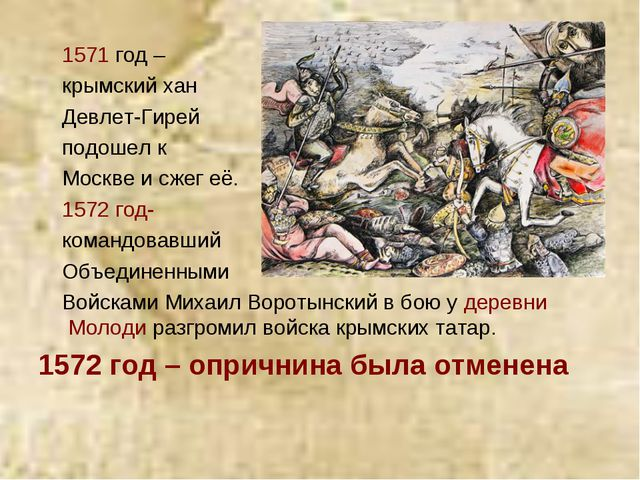 1571 год – крымский хан Девлет-Гирей подошел к Москве и сжег её. 1572 г...