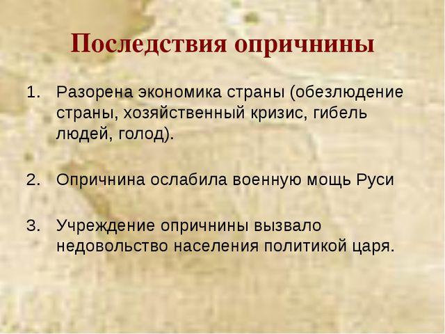 Последствия опричнины Разорена экономика страны (обезлюдение страны, хозяйств...