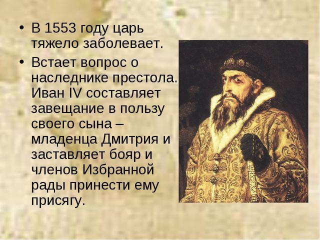 В 1553 году царь тяжело заболевает. Встает вопрос о наследнике престола. Иван...