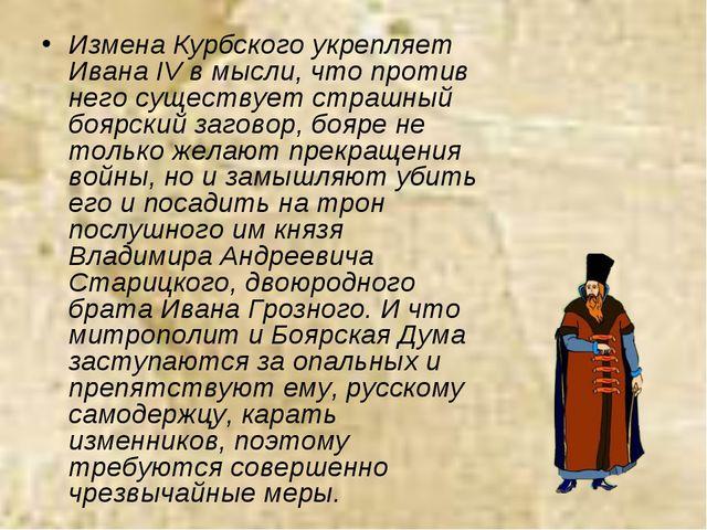 Измена Курбского укрепляет Ивана IV в мысли, что против него существует страш...