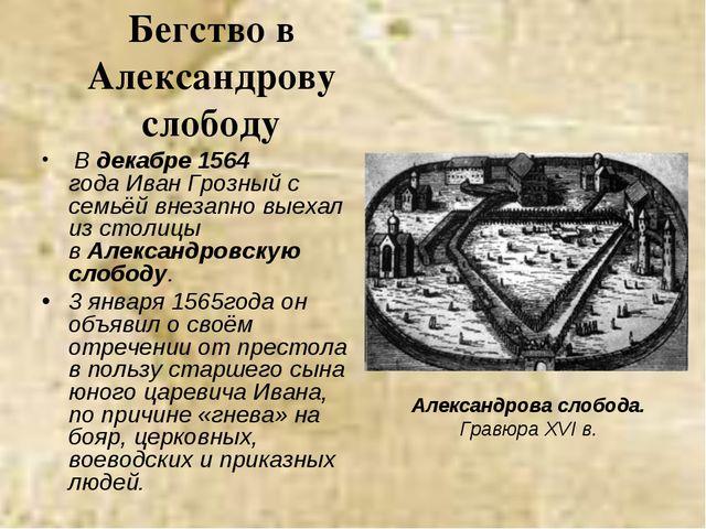 Бегство в Александрову слободу В декабре 1564 годаИван Грозный с семьёй внез...