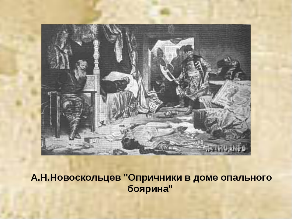"""А.Н.Новоскольцев """"Опричники в доме опального боярина"""""""