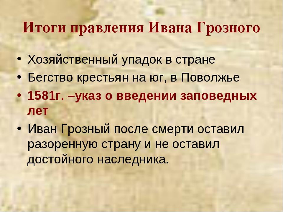 Итоги правления Ивана Грозного Хозяйственный упадок в стране Бегство крестьян...