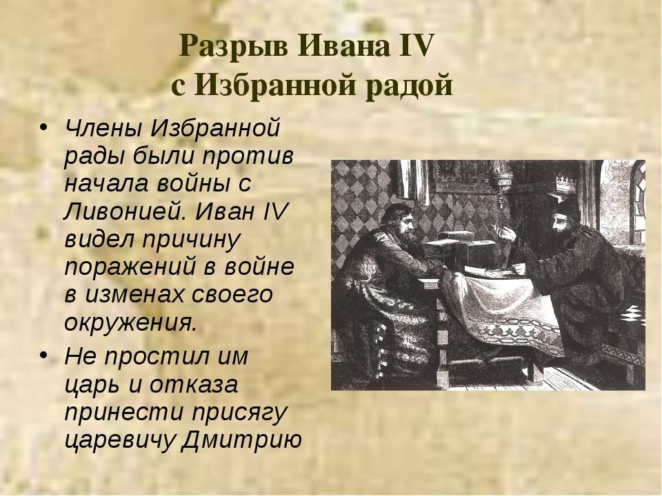 Разрыв Ивана IV с Избранной радой Члены Избранной рады были против начала вой...