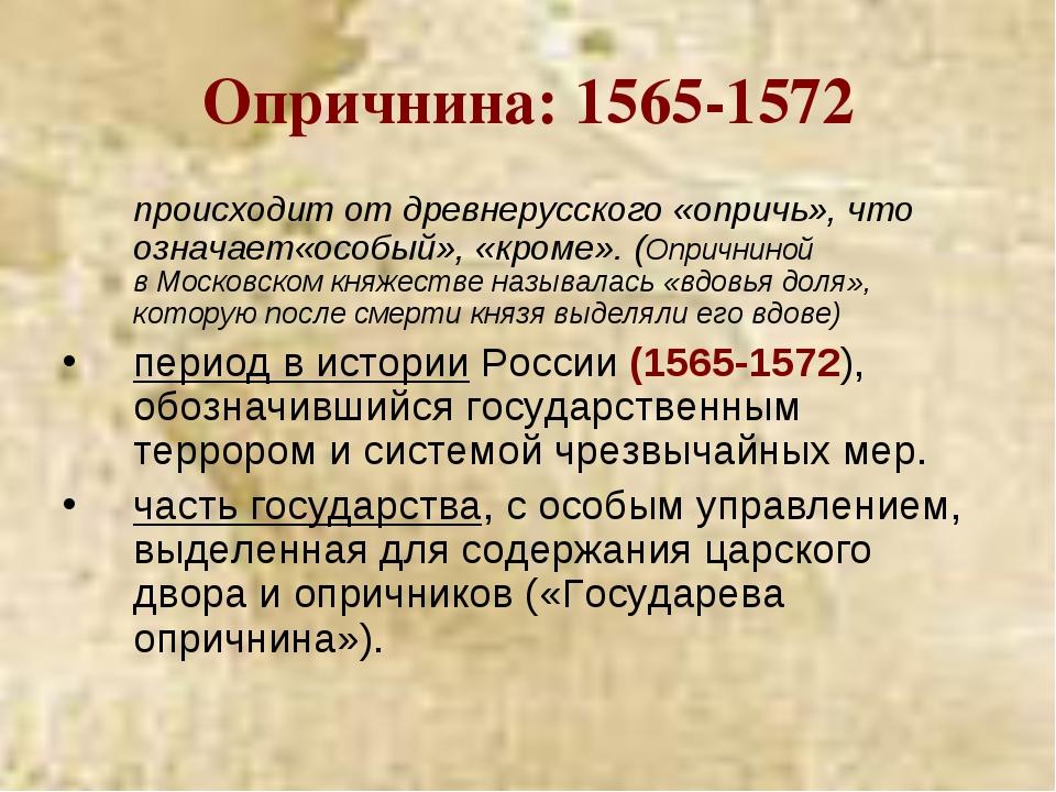 Опричнина: 1565-1572 происходит от древнерусского«опричь», что означает«осо...