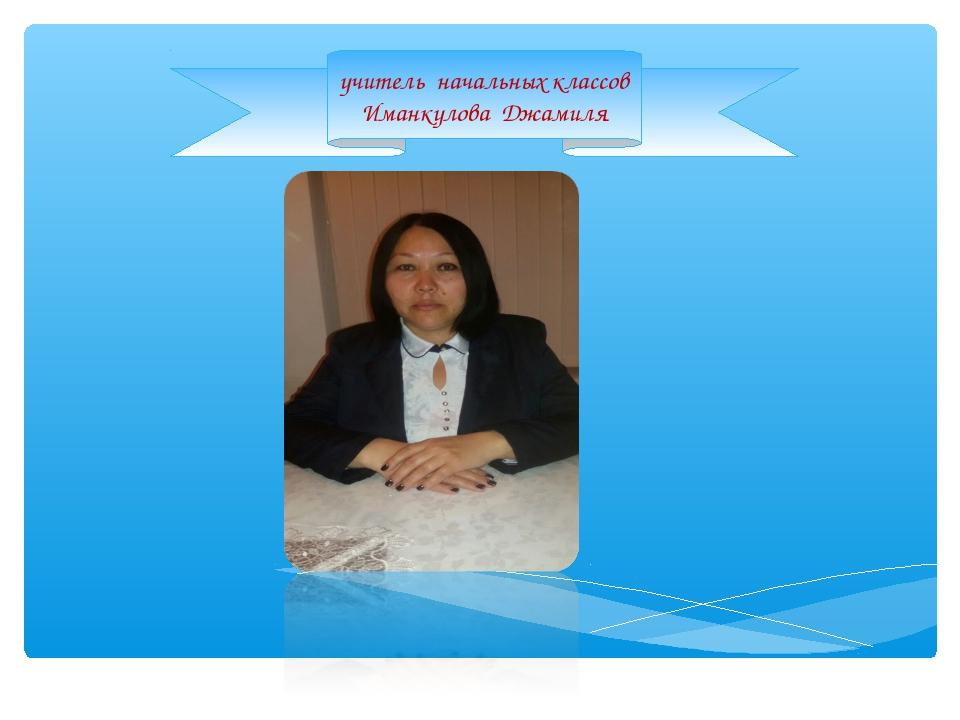 учитель начальных классов Иманкулова Джамиля