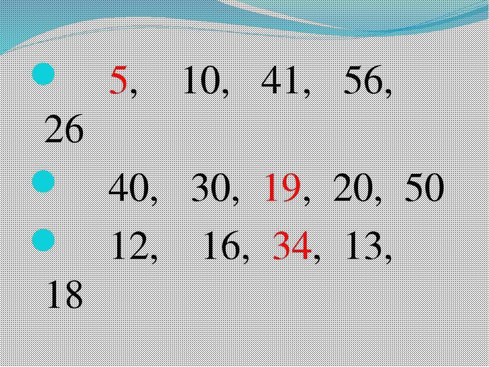 5, 10, 41, 56, 26 40, 30, 19, 20, 50 12, 16, 34, 13, 18