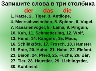 Запишите слова в три столбика der das die 1. Katze, 2. Tiger, 3. Antilope, 4.